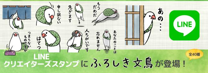 LINEクリエイターズスタンプにふろしき文鳥が登場!