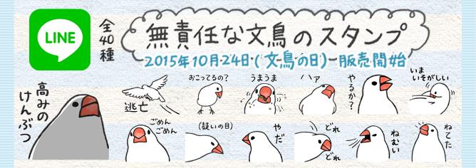 LINEクリエイターズスタンプ「無責任な文鳥のスタンプ」販売開始!