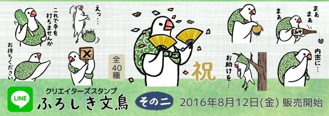 LINEスタンプ「ふろしき文鳥 その二」販売開始!