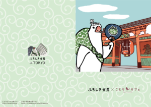 ふろしき文鳥クリアファイル東京