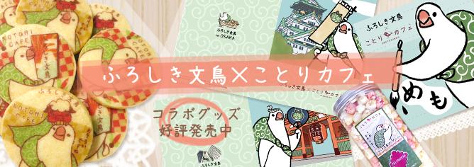 ふろしき文鳥×ことりカフェコラボグッズ好評発売中!