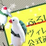ヴィレッジヴァンガード公式通販でふろしき文鳥グッズ取扱い開始!